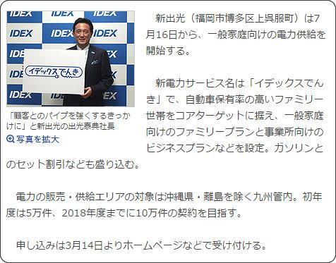 http://hakata.keizai.biz/headline/2267/