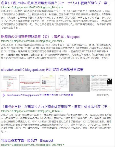 https://www.google.co.jp/search?ei=1I-iWqnrNuma0wLavpHgBg&q=site%3A%2F%2Ftokumei10.blogspot.com+%E4%BD%90%E5%B7%9D%E5%AE%A3%E5%AF%BF&oq=site%3A%2F%2Ftokumei10.blogspot.com+%E4%BD%90%E5%B7%9D%E5%AE%A3%E5%AF%BF&gs_l=psy-ab.3...2472.4517.0.4838.2.2.0.0.0.0.118.232.0j2.2.0....0...1c.1j2.64.psy-ab..0.0.0....0.o3K5bvtLQOw
