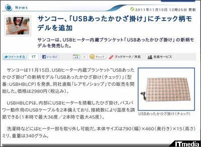 http://plusd.itmedia.co.jp/pcuser/articles/1111/15/news046.html