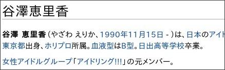 http://ja.wikipedia.org/wiki/%E8%B0%B7%E6%BE%A4%E6%81%B5%E9%87%8C%E9%A6%99