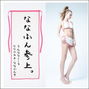 http://www.une-nana-cool.com/product/nanafun/