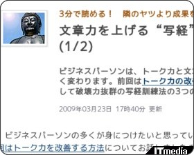 http://www.itmedia.co.jp/bizid/articles/0903/23/news053.html