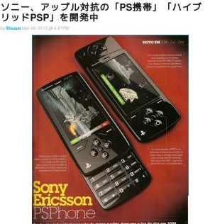 http://japanese.engadget.com/2010/03/04/ps-psp/