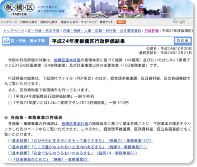 http://www.city.itabashi.tokyo.jp/c_kurashi/047/047762.html