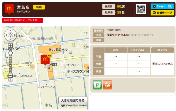 http://www.mcdonalds.co.jp/shop/map/map.php?strcode=40639