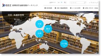 http://www.globalipdb.jpo.go.jp/