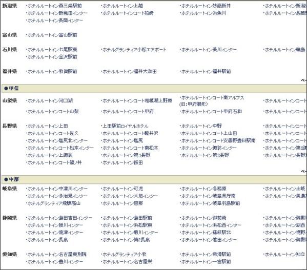 http://www.route-inn.co.jp/hotel_list/index.html