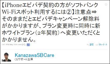 http://twitter.com/KanazawaSBCare/status/14219863224