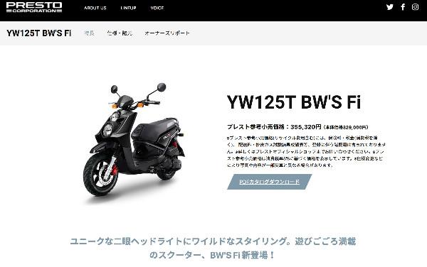 https://www.presto-corp.jp/lineups/08_yw125t/