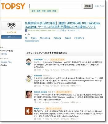 http://topsy.com/www.sgu.ac.jp/news/j09tjo000007jjdo.html