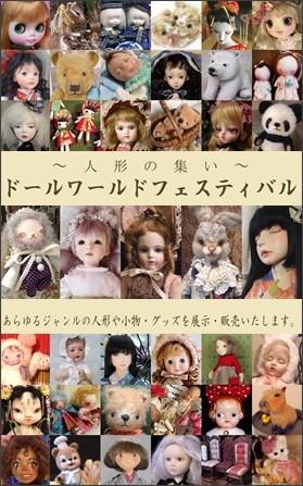 http://www32.ocn.ne.jp/~japandollworld/