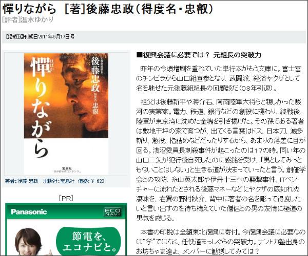 http://book.asahi.com/bunko/TKY201106130145.html