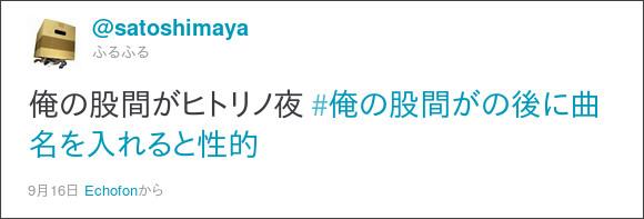http://twitter.com/#!/satoshimaya/status/114561421844545536
