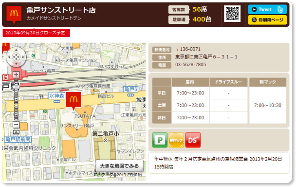 http://www.mcdonalds.co.jp/shop/map/map.php?strcode=13600