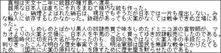 http://www.rekishi.info/library/yagiri/scrn2.cgi?n=1068