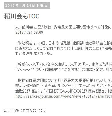 http://webcache.googleusercontent.com/search?q=cache:D2mvZZezU-gJ:tokumei10.blogspot.com/2013/01/toc.html+&cd=1&hl=ja&ct=clnk&gl=jp