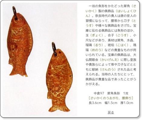 http://www.narahaku.go.jp/exhib/2008toku/shosoin/shosoin-11.htm