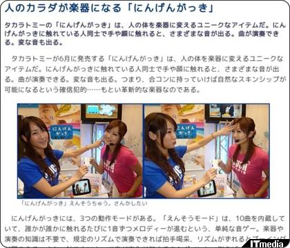 http://plusd.itmedia.co.jp/lifestyle/articles/1101/27/news098.html