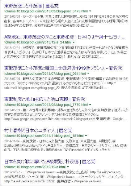 https://www.google.co.jp/#q=site:%2F%2Ftokumei10.blogspot.com+%E6%9D%B1%E9%83%B7%E8%8C%82%E5%BE%B3