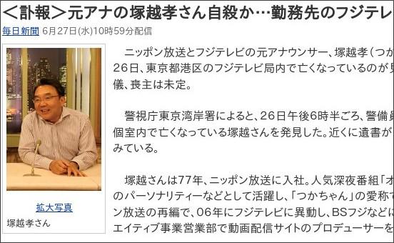 http://headlines.yahoo.co.jp/hl?a=20120627-00000022-mai-soci