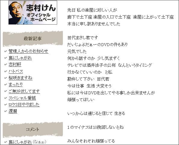 http://kenshimura.livedoor.biz/archives/51389991.html