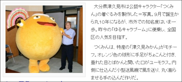 http://www.nishinippon.co.jp/nnp/oita/article/36200