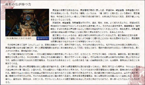 http://nara.jr-central.co.jp/campaign/kimpsenji/special/