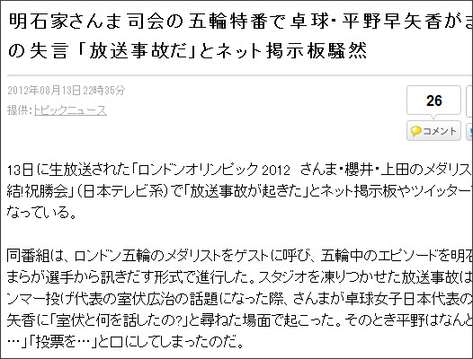 http://news.livedoor.com/article/detail/6852546/