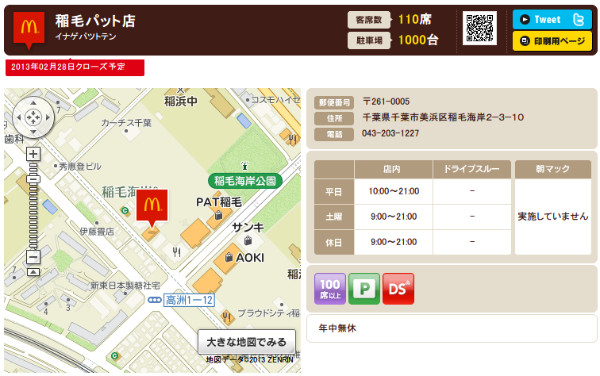 http://www.mcdonalds.co.jp/shop/map/map.php?strcode=12540
