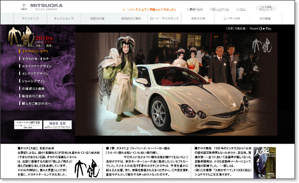 http://www.mitsuoka-motor.com/lineup/orochi/index.html