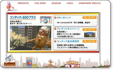 http://contac.jp/index.html