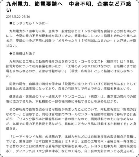 http://sankei.jp.msn.com/region/news/110520/fkk11052001360001-n1.htm