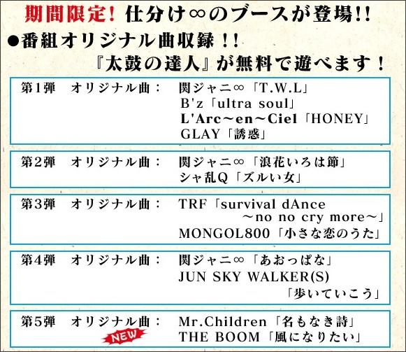 http://www.tv-asahi.co.jp/kanjani-shiwake/