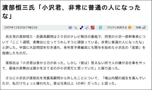 http://www.asahi.com/politics/update/1220/TKY200912200169.html