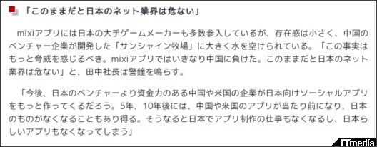 http://www.itmedia.co.jp/news/articles/1001/19/news042.html