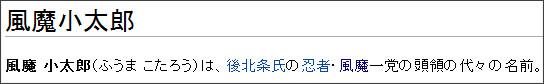 http://ja.wikipedia.org/wiki/%E9%A2%A8%E9%AD%94%E5%B0%8F%E5%A4%AA%E9%83%8E