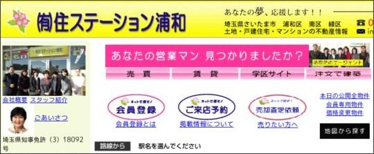 http://www.agentsaitama.co.jp/