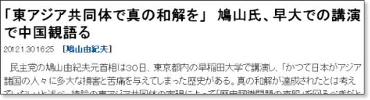 http://sankei.jp.msn.com/politics/news/120130/stt12013016310005-n1.htm