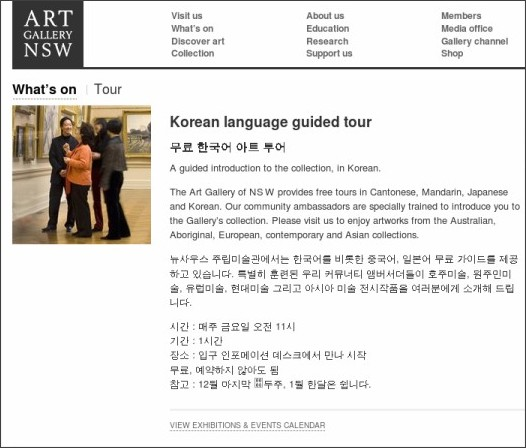 http://www.artgallery.nsw.gov.au/calendar/korean-language-guided-tour/