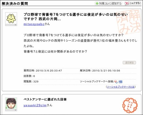 http://detail.chiebukuro.yahoo.co.jp/qa/question_detail/q1137643356