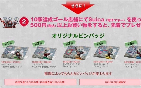 https://www.jreast.co.jp/ultraman-rally/present.html