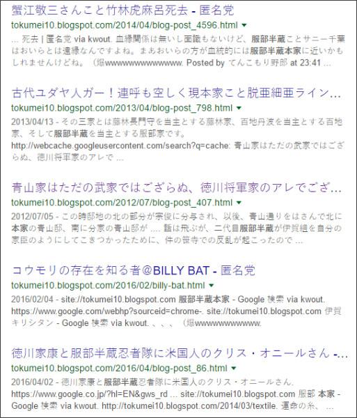 https://www.google.co.jp/#q=site:%2F%2Ftokumei10.blogspot.com+%E6%9C%8D%E9%83%A8%E5%8D%8A%E8%94%B5%E3%80%80%E6%9C%AC%E5%AE%B6