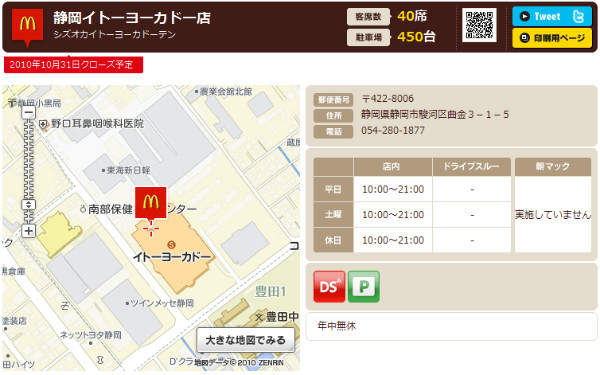 http://www.mcdonalds.co.jp/shop/map/map.php?strcode=22593