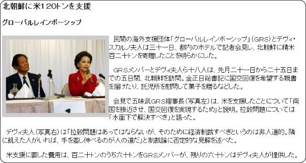 http://www.worldtimes.co.jp/j/seiji/sj051101-2.html
