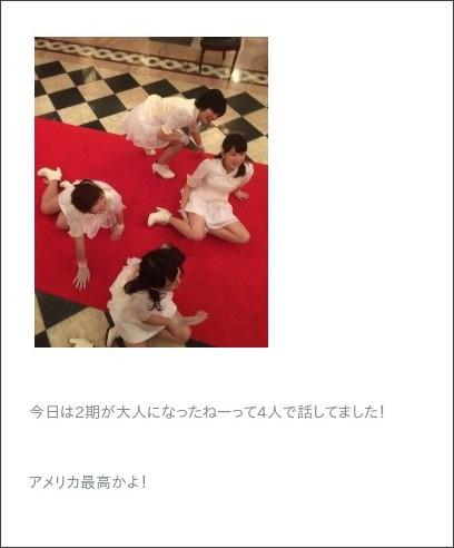 http://ameblo.jp/angerme-amerika/entry-12126644389.html