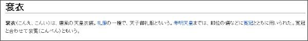https://ja.wikipedia.org/wiki/%E8%A2%9E%E8%A1%A3