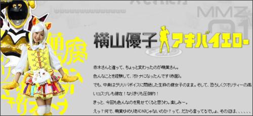 http://www.akibaranger.jp/character/