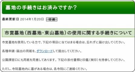 http://www.city.fukui.lg.jp/fukusi/eisei/boti/reichi.html