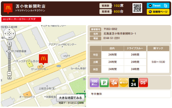 http://www.mcdonalds.co.jp/shop/map/map.php?strcode=01025