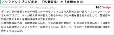 http://news.livedoor.com/article/detail/4006753/